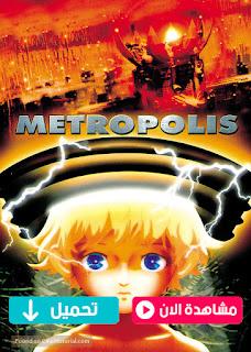 مشاهدة وتحميل فيلم Metropolis 2001 مترجم عربي