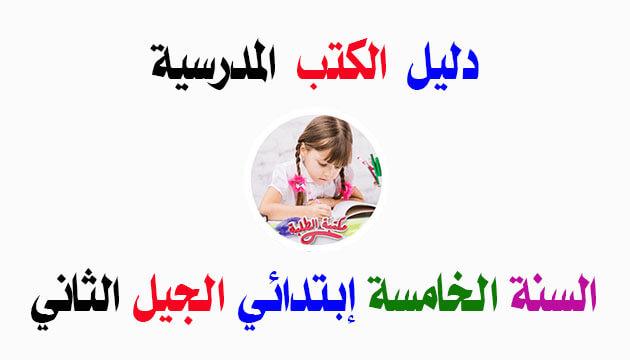 دليل الكتب المدرسية للسنة الخامسة إبتدائي الجيل الثاني