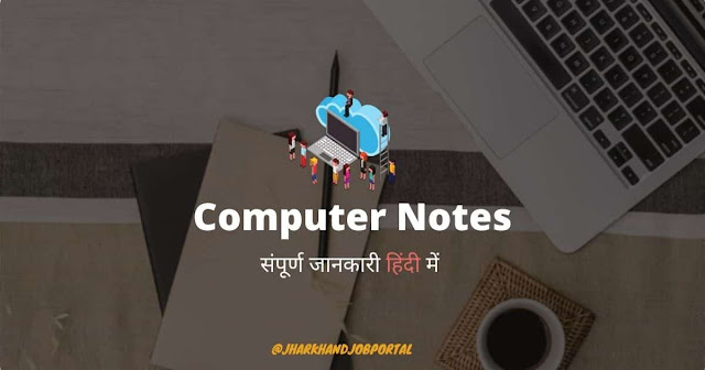 computer-notes-in-hindi-chapterwise.jpg