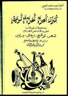 تحميل كتاب التراث العربي المغربي في الموسيقى pdf