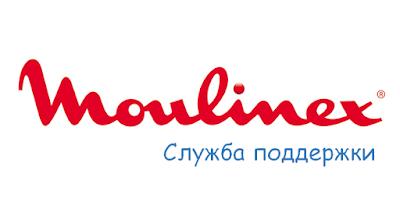 Служба поддержки Moulinex, телефон и горячая линия