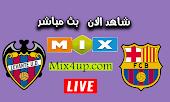 موعد مشاهدة مباراة برشلونة وليفانتي مباشر
