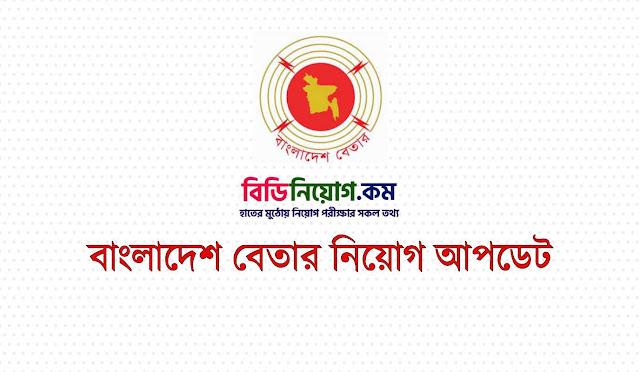 Bangladesh Betar Exam Date Admit Download And Seat Plan 2019 | Download