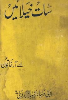 Saat Khailaein By A R Khatoon