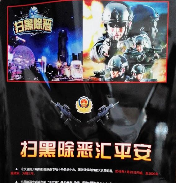 中国裏組織撲滅キャンペーン2018年ー2020年