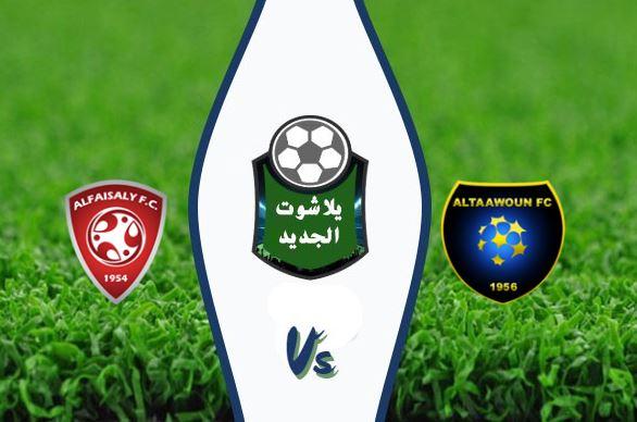نتيجة مباراة التعاون والفيصلي اليوم السبت 17 / أكتوبر / 2020 الدوري السعودي