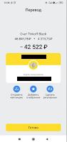 скрин тинькоф-банка в МММ-2021