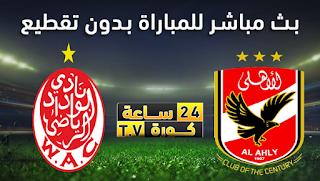 مشاهدة مباراة الوداد والأهلي بث مباشر بتاريخ 17-10-2020 دوري أبطال أفريقيا