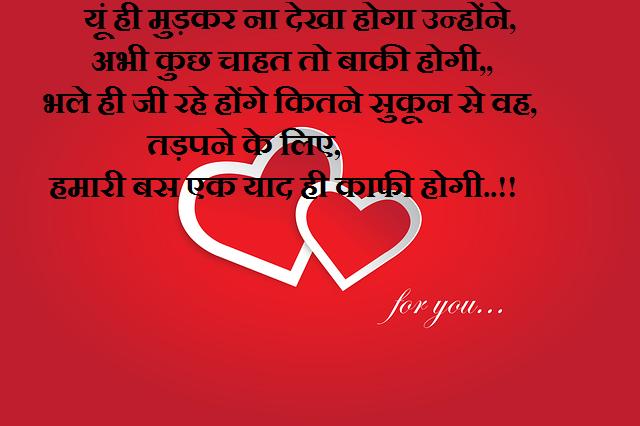 Love shayari hindi