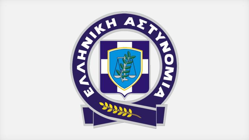 Ανακοίνωση της Ελληνικής Αστυνομίας για τις προκαταρκτικές εξετάσεις των υποψηφίων Συνοριακών Φυλάκων