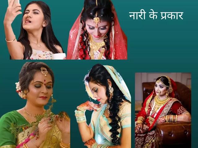 नारी के प्रकार  Type of woman in hindi