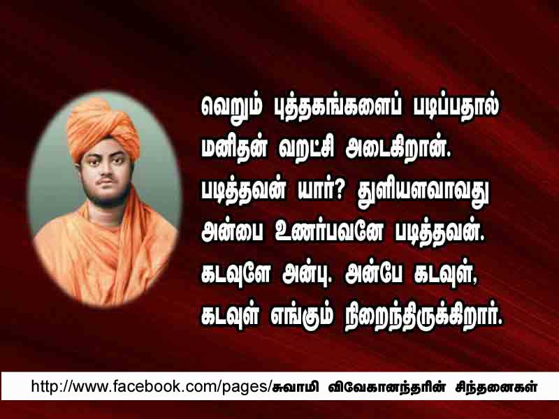 இந த மதம Swami Vivekananda Tamil Quotes