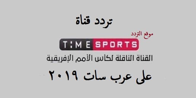 تردد قناة تايم سبورت 2020 Time Sports على عرب سات