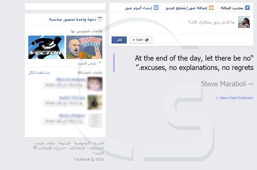 اضافة لمتصفح جوجل كروم لغلق اهم الاخبار والمنشورات على الفيس بوك