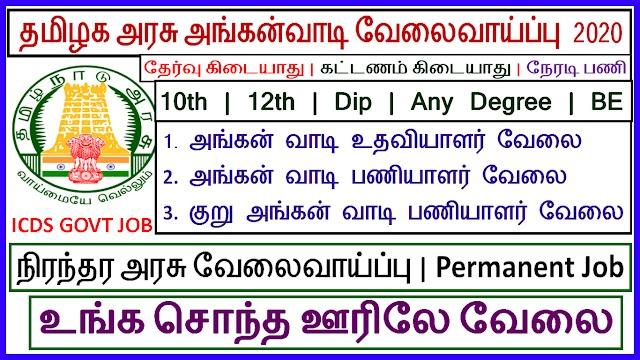 தமிழக அரசு அங்கன்வாடி வேலைவாய்ப்பு 2020 | Tamilnadu icds recruitment 2020 | TAMILNADU ANGANWADI JOBS 2020