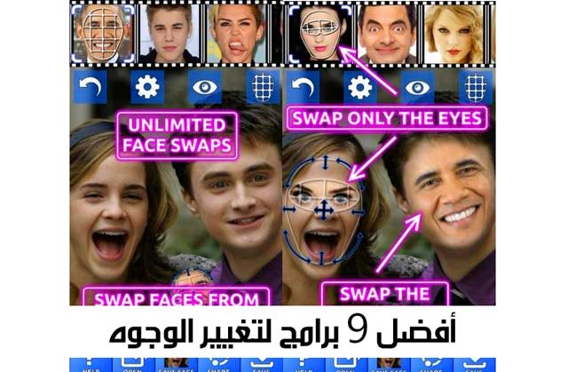برنامج تغيير الوجوه