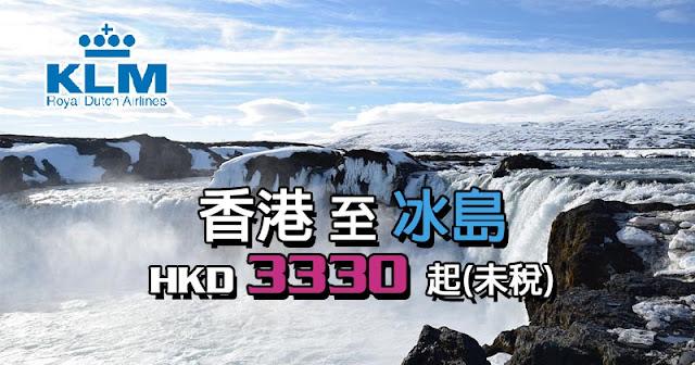 冰島睇極光!香港出發冰島 HK$3,330起,明年3月底前出發 - 荷蘭航空/冰島航空
