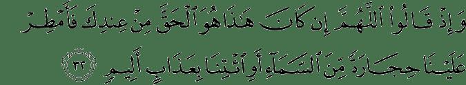 Surat Al Anfal Ayat 32