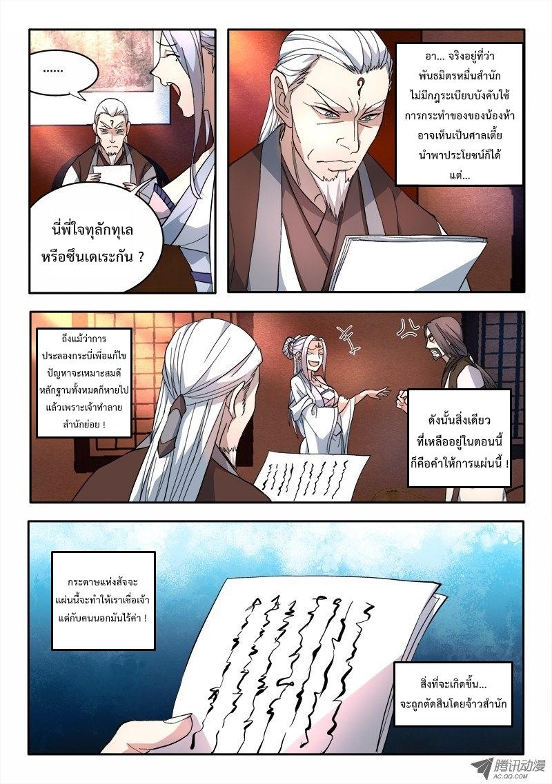 อ่านการ์ตูน Spirit Blade Mountain 66 ภาพที่ 5