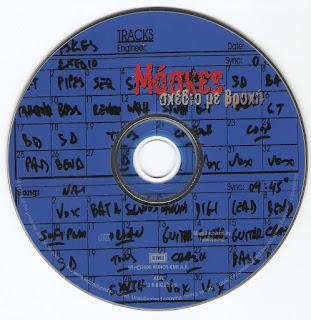 ΜΑΣΚΕΣ - Σχέδιο Με Βροχή_cd