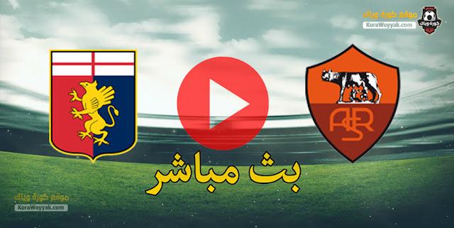 نتيجة مباراة روما وجنوى اليوم 7 مارس 2021 في الدوري الايطالي