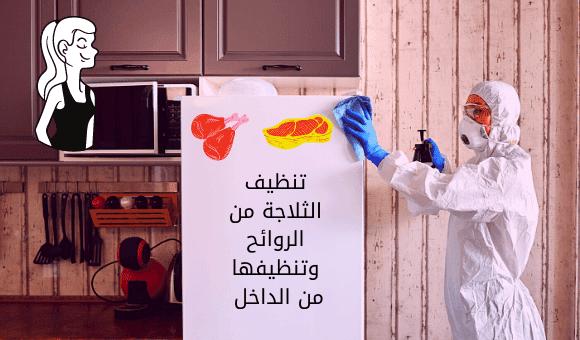 تنظيف الثلاجة من الروائح وتنظيفها من الداخل - Clean the fridge from odors
