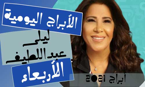 توقعات الأبراج اليومية مع ليلى عبداللطيف اليوم الاربعاء 2/6/2021   برجك اليوم 2 يونيو 2021 من ليلى عبداللطيف
