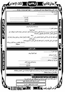 مذكرة تعبير شاملة للصف الثاني الاعدادي الترم الاول للاستاذ محمد سعيد