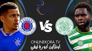 مشاهدة مباراة سيلتك وجلاسكو رينجرز بث مباشر اليوم 21-03-2021 في الدوري الإسكتلندي للمحترفين