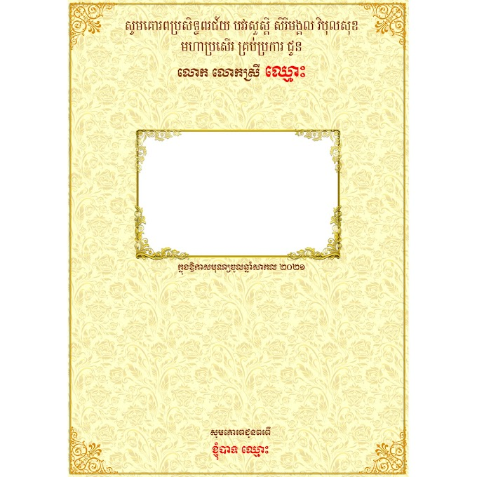 Cambodia Wishing Paper Free PSD File 01 Cambodia Wishing Frame