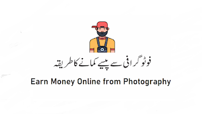 How to Earn Money Online from Photography