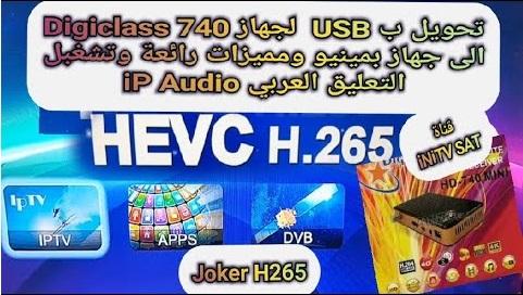حصريا تحويل DigiClass 740 الى Joker والاستفادة من IPTV ومينيو رائعة وتشغيل التعليق العربي iP Audio