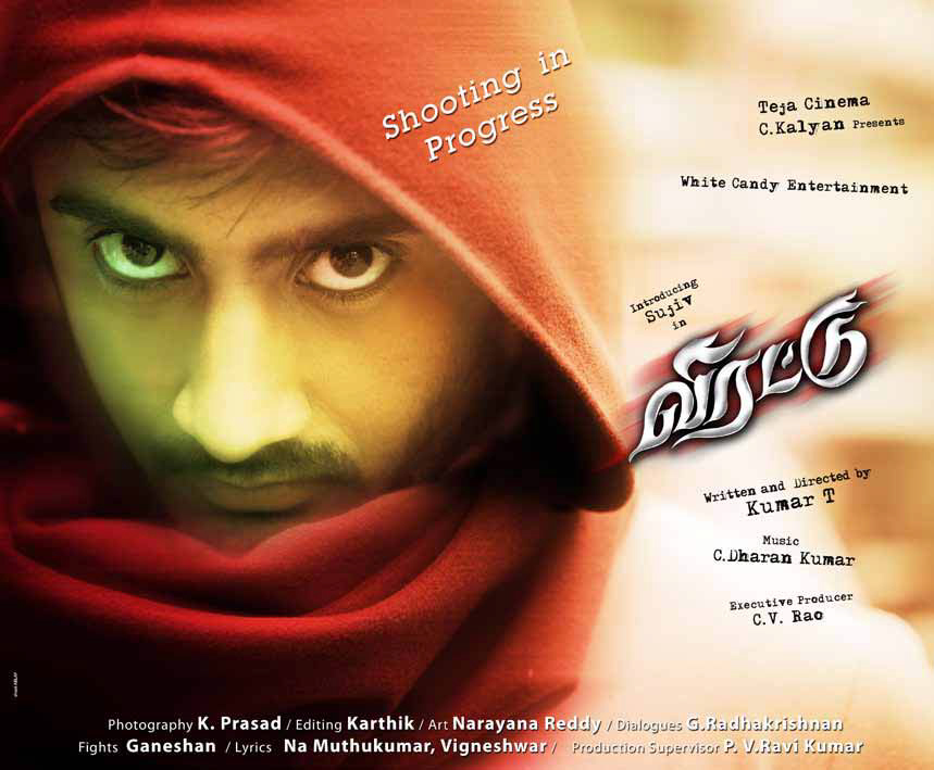 Kollywood latest movies 2012 / A toute vitesse film