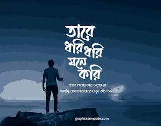 জেনে নিন, কিভাবে শরীফ চারুতা বাংলা টাইপোগ্রাফি ফন্ট দিয়ে সহজেই টাইপোগ্রাফি ডিজাইন করবেন! bangla typography online, bangla typography font for android