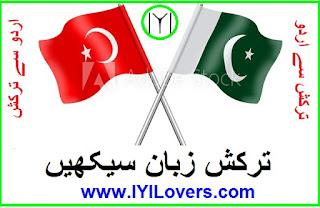 Learning Turkish Urdu