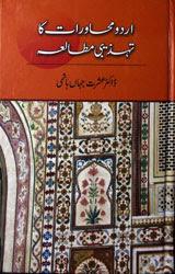 Urdu Muhawrat Ka Tahzibi Mutalia Urdu PDF Book