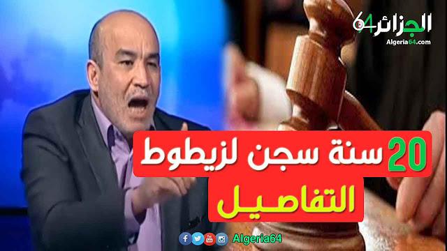 عااجل : الحكم على الدبلوماسي محمد العربي زيطوط بـ 20 سنة سجن و هذه التفاصيل