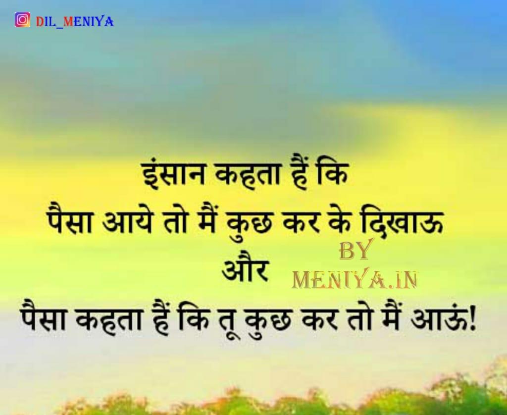 Insaan Kahta Hai Ki… Paisa Aaye To Mein Kuch Kar Ke Dikhau, Aur Paisa Kehta hai Ki Tu Kuch Kar To Mein Aau!Mein Paisa Hun Mein Namak Ki Tarah Hun Quotes in Hindi