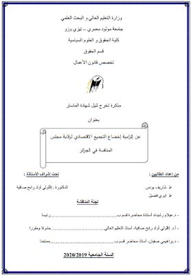 مذكرة ماستر: عن إلزامية إخضاع التجميع الاقتصادي لرقابة مجلس المنافسة في الجزائر PDF