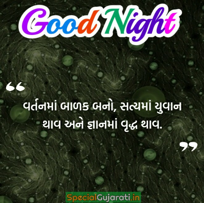 gujarati good night suvichar fotos