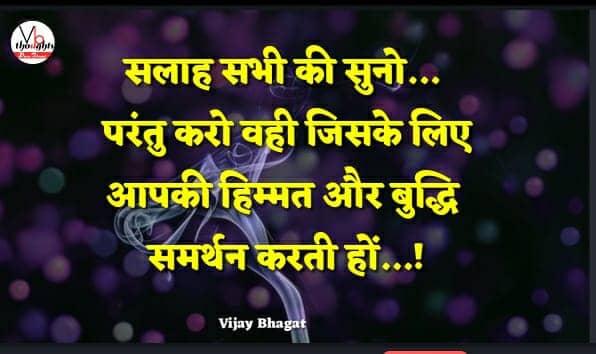 बेस्ट सुविचार हिंदी में || Suvichar Status || Good Thoughts In Hindi On Life || Sunder Vichar