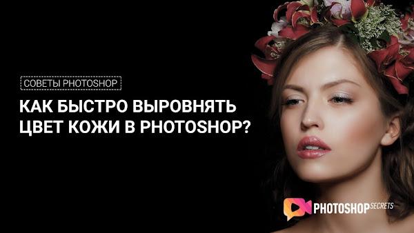 Выравнивание цвета кожи в Фотошопе