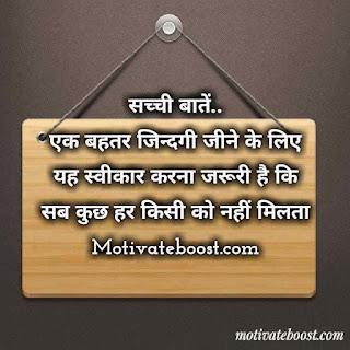 Sachi Baate, Sachi Baatein, Sacchi Baate Status In Hindi