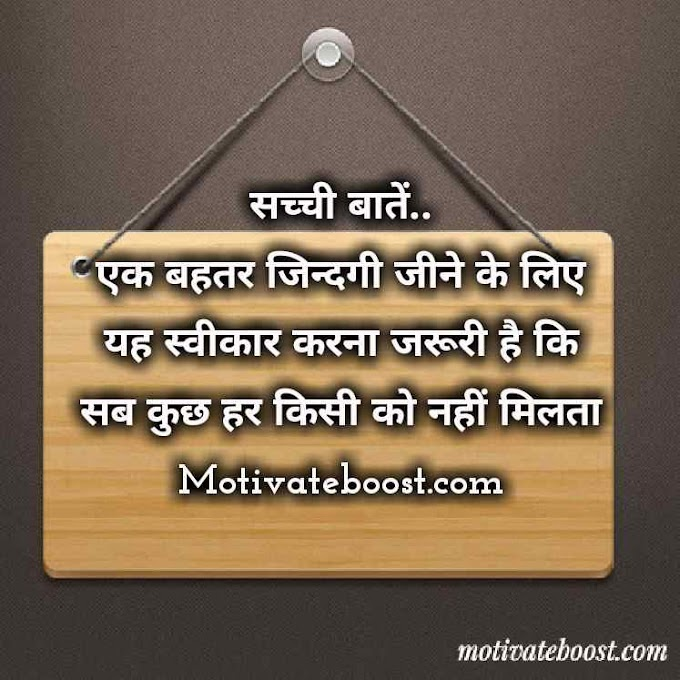 सच्ची बातेंं स्टेटस | Sachi Baate Dp Status | Sachi Batein Image