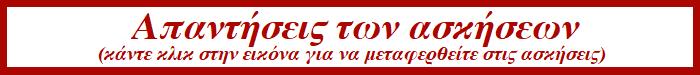 https://www.arxaiagumnasiou.net/2019/10/enotita-3-askiseis-2-grammatikis-b-gymnasiou-arxaia.html