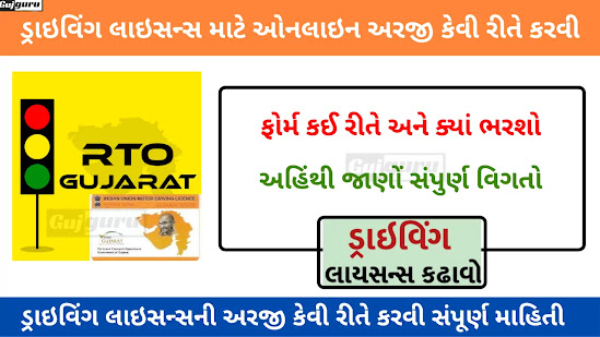 How to Apply Online For Driving Licence in Gujarat