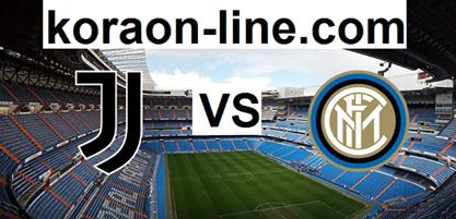 كورة اون لاين مشاهدة مباراة انتر ميلان ويوفنتوس بث مباشر لايف اليوم 17-01-2021 الدوري الايطالي