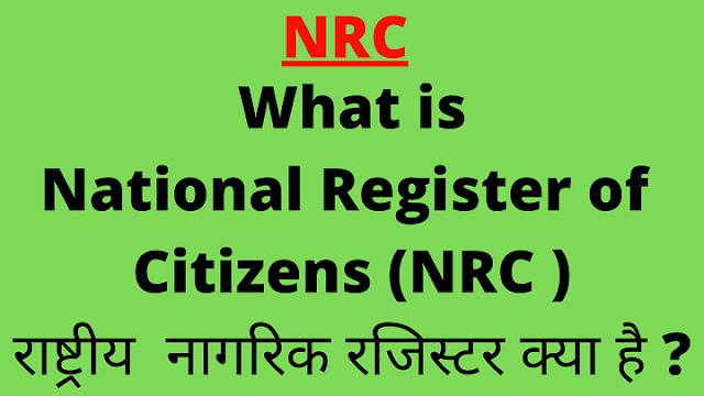 National Register of Citizens (NRC )