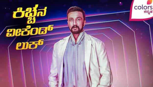 bigg-boss-kannada-season-8-bbk8-voting