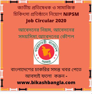 চাকরির খবর বাংলাদেশ - জাতীয় প্রতিষেধক ও সামাজিক চিকিৎসা প্রতিষ্ঠানে নিয়োগ NIPSM Job Circular 2020